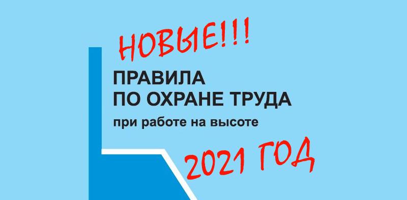 Новые правила по охране труда при работе на высоте 2021 года